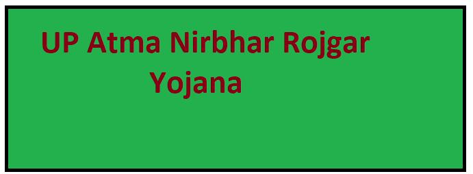 UP Atma Nirbhar Rojgar yojana